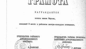 Ганаровая грамата калгасу імя С.М. Кірава. 1986 год.