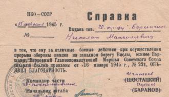Даведка, выданая Бярынчыку М.М. падчас Вялікай Айчыннай вайны.